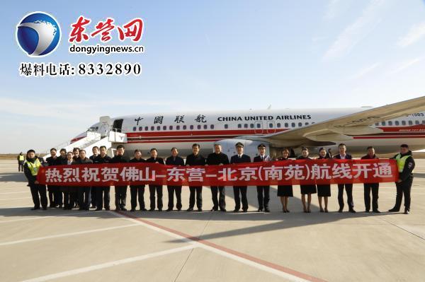 东营网讯 1月10日上午,随着自佛山起飞的航班降落东营胜利机场,北京(南苑)—东营—佛山航线正式开通。   该航班由中国联合航空公司承运,波音B737-800机型执飞,初期为每周二、四、六各执飞1个往返航班,随后视情加密至每天1班。航班号分别为KN5961(北京南苑—东营—佛山)和KN5962(佛山—东营—北京南苑)。   航班具体时刻:18:25自北京南苑机场起飞,19:15到达东营机场;20:00自东营机场起飞,23:00达