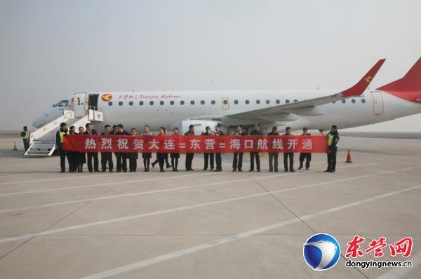 东营到北京飞机