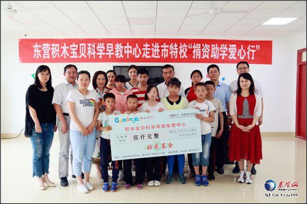 """积木宝贝科学早教东营中心开业成立""""好米""""公益基金帮助扶持困难家庭与"""