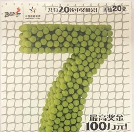 """顶呱刮新票""""7""""山东首个100万大奖潍坊造"""