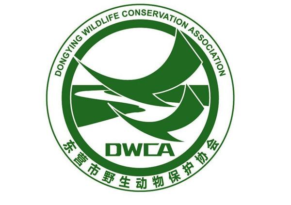 东营市野生动物保护协会征集会徽出炉 公布获奖名单