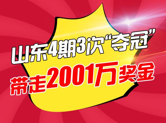 山东连续四期三次夺冠带走2001万元奖金