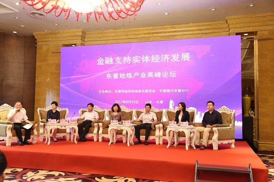 中国银行东营分行召开地炼产业高峰论坛
