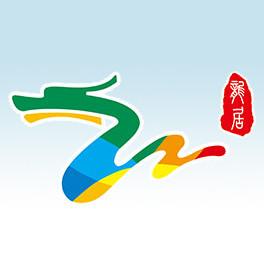 龙居黄河森林旅游区