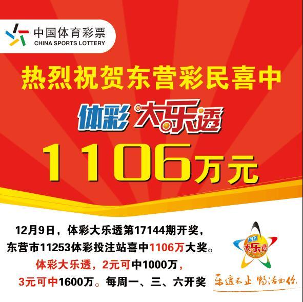 东营喜中体彩1106万