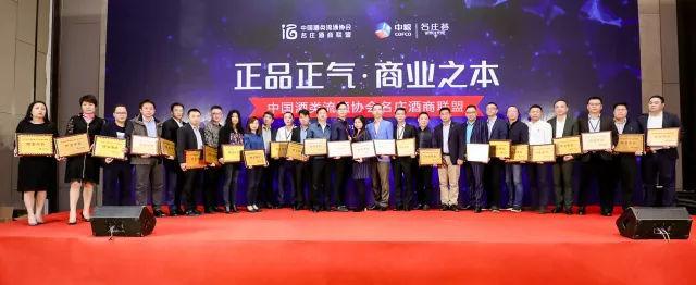 中国酒类流通协会名庄酒商联盟成立 东营格润商贸当选理事单位