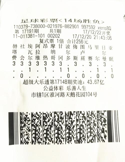 """东营""""足彩四人合买团""""擒获彩金1.9万余元"""