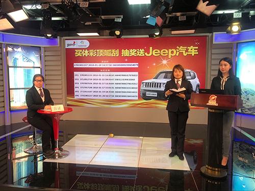 顶呱刮派送活动首期送出6辆Jeep汽车