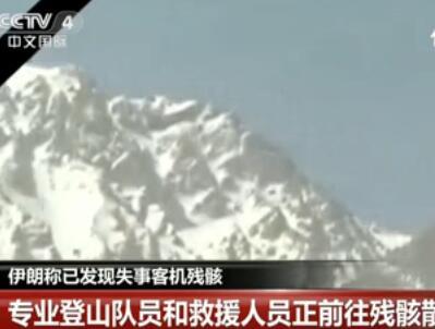 伊朗说已找到失事客机残骸:天气条件允许将搜寻