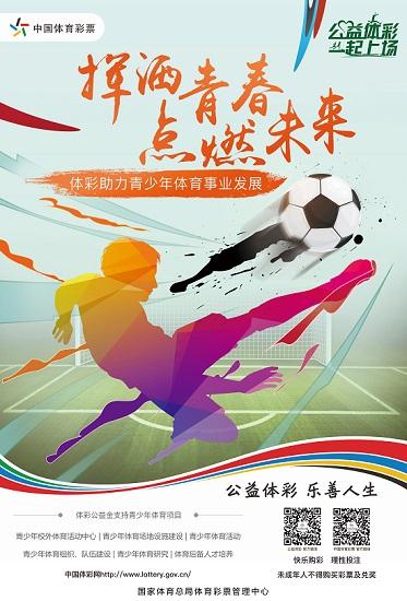 """体彩携手""""谁是球王""""为中国青少年足球加油"""