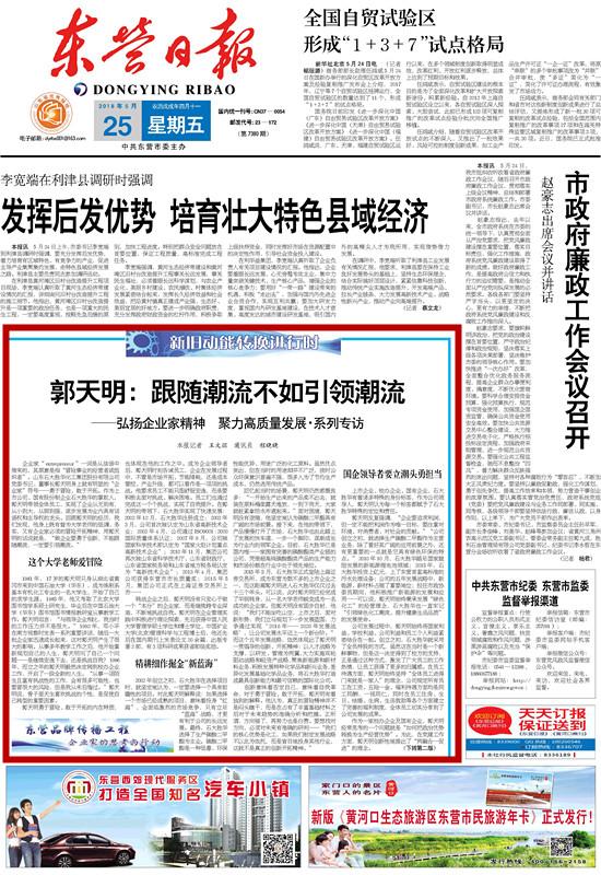 山东石大胜华化工集团股份有限公司党委书记,董事长郭天明身上就有