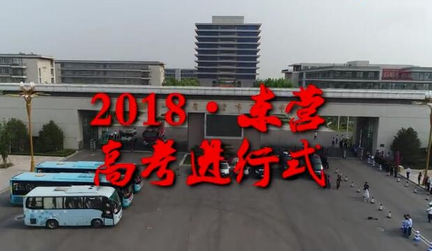 【视频直击】2018·东营 高考进行式……