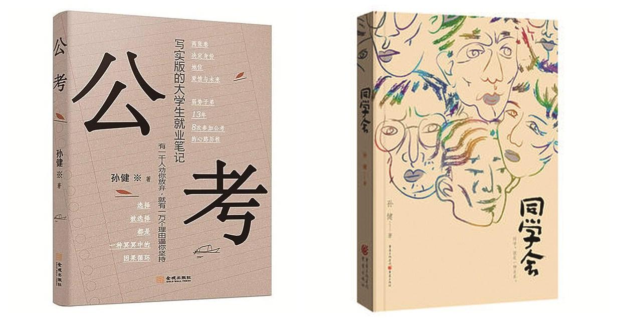 东营作家第四本长篇小说《公考》