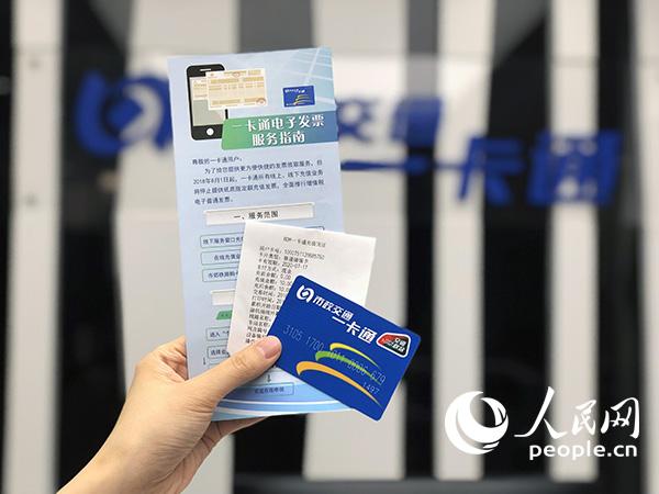 8月起北京市政一卡通全面推行增值税电子普通发票