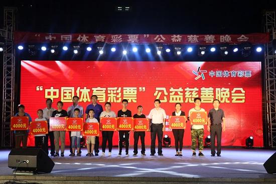 """""""中国体育彩票""""公益慈善晚会 走进东营区"""