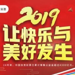 倡导理性购彩 中国体育彩票彰显责任担当