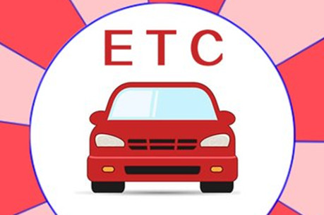 "ETC""营销大战""背后,你应该知道这些……"