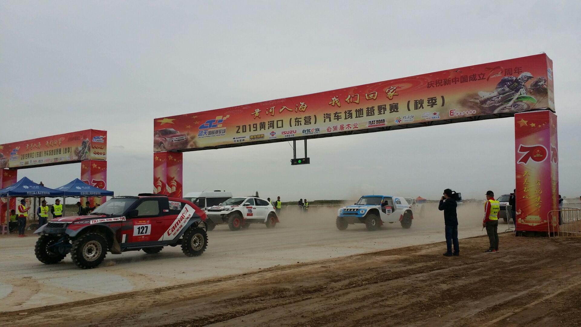 黄河口(东营)汽车场地越野赛开幕