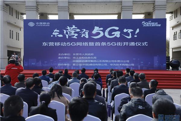 东营有5G了!东营移动5G网络暨首条5G街开通仪式成功举办
