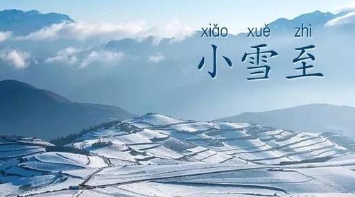 今日小雪 | 窗上霜、瓦堆雪、炉生温,冬天的味道浓了