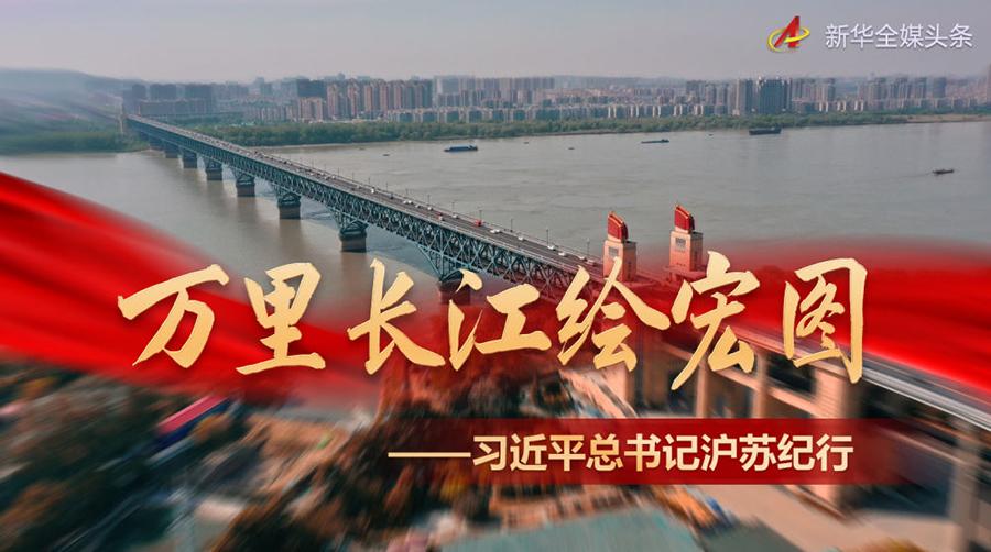 万里长江绘宏图——习近平总书记沪苏纪行