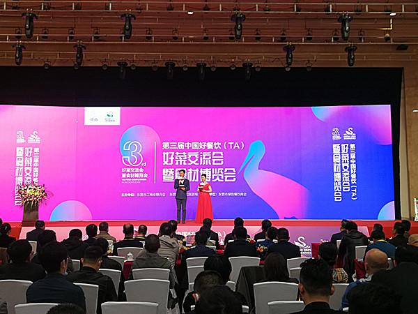 我市成功举办第三届中国好餐饮(TA)好菜交流会暨绿色食材博览会