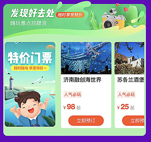 """""""好客山东游品荟""""9.9元心愿盲盒今日10点开抢"""